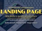 Уникальное изображение  Создание сайтов, Landing Page, интернет-магазинов, а так же их продвижение 38536571 в Киселевске