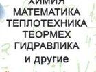 Просмотреть изображение  Заказ контрольных по физике и теоретической механике 34585286 в Кисловодске