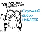 Смотреть изображение  Наклейки на авто 38257045 в Кисловодске