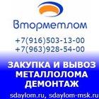 Скупка металлолома в Климовске