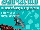 Уникальное foto  Купить вязальный аппарат на пресс подборщик Киргизстан 35006561 в Клине