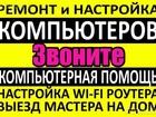 Уникальное изображение Транспортные грузоперевозки Компьютерная помощь для Вас, Когалым, Выезд на дом 54096982 в Когалыме