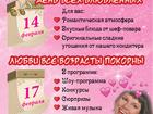 Скачать бесплатно foto  День влюбленных в кафе 12 Стульев 55227833 в Кольчугино