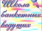 Скачать бесплатно фото  Школа банкетных ведущих(Рязань) 32371346 в Коломне