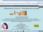 Скачать бесплатно фото Юридические услуги Квалифицированная юридическая помощь 32785576 в Комсомольске-на-Амуре