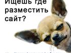 Фото в   Web хостинг сайтов включает    •популярную в Комсомольске-на-Амуре 1