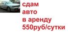 Уникальное фото  Cдам авто 550 руб/сутки 33202699 в Комсомольске-на-Амуре