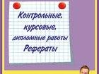 Скачать бесплатно foto  Контрольные, курсовые, рефераты, переводы, дипломы 33243786 в Комсомольске-на-Амуре