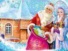 Уникальное фото  дед мороз и снегурочка 33907712 в Комсомольске-на-Амуре