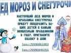 Скачать бесплатно foto  Дед мороз и снегурочка 34126175 в Комсомольске-на-Амуре