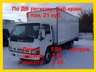 Увидеть фотографию Транспорт, грузоперевозки Грузоперевозки Комсомольска на Амуре 5т, термос, по ДВ региону 34452321 в Комсомольске-на-Амуре