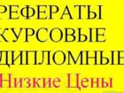 Скачать изображение Курсовые, дипломные работы Право, От контрольной до диплома, 37310018 в Комсомольске-на-Амуре