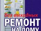 Фото в   Ремонт Холодильников любой сложности Во всех в Копейске 300