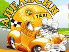 Фото в   Заказ такси в Такси Апельсин  предлагаем в Королеве 350