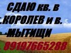 Скачать бесплатно изображение Агентства недвижимости Сдам 2 комн, кв-ру г, Королев ул, 50 лет ВЛКСМ, 32903526 в Королеве