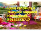 Фотография в   Сдам 1 ком. Кв-ру в г. Королев ул. Косманавтов. в Королеве 19000