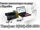 Скачать фото  Ремонт компьютеров Королёв, ремонт ноутбуков королев, 34499171 в Королеве