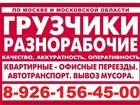 Фотография в Авто Транспорт, грузоперевозки ГРУЗОПЕРЕВОЗКИ КОРОЛЕВ, Квартирный переезд, в Королеве 300