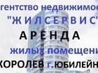 Уникальное изображение  Аренда жилья, Сниму Квартиру в г, Королев у Собственника жилья, 38784130 в Королеве