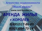 Скачать бесплатно фото Аренда жилья Сниму квартиру в Королев, Аренда жилья Королев 68627473 в Королеве