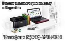 Ремонт компьютеров Королёв, ремонт ноутбуков королев