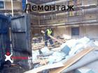Увидеть изображение Другие строительные услуги Демонтаж зданий и сооружений любой сложности 63522963 в Костроме