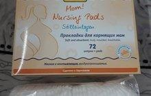 Вкладыши для кормящей мамы