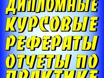 Смотреть фотографию  Дипломные, курсовые, рефераты на заказ в Костроме! 38293094 в Костроме