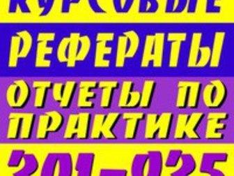 Уникальное foto  Дипломные, курсовые, рефераты на заказ в Костроме! 38293094 в Костроме