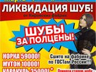 Новое фото  Распродажа шуб от Кировских фабрик! 34807289 в Коврове