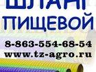 Фотография в   Шланг пищевой и семяпроводы предлагаем производственное в Краснодаре 175