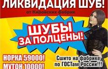 Распродажа шуб от Кировских фабрик