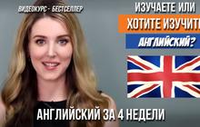 Английский язык за 4 недели (2в1)