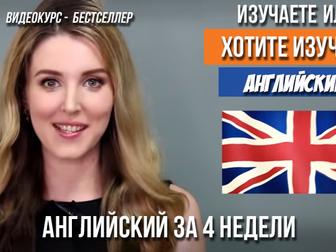 Уникальное фотографию Иностранные языки Английский язык за 4 недели (2в1) 70197896 в Коврове
