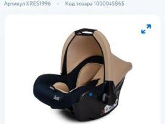 Продам детское автокресло, использовалось редко,  От 0 до 13 кг, Состояние: Б/у в Коврове