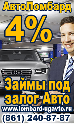 Продажа машин в кредите краснодар