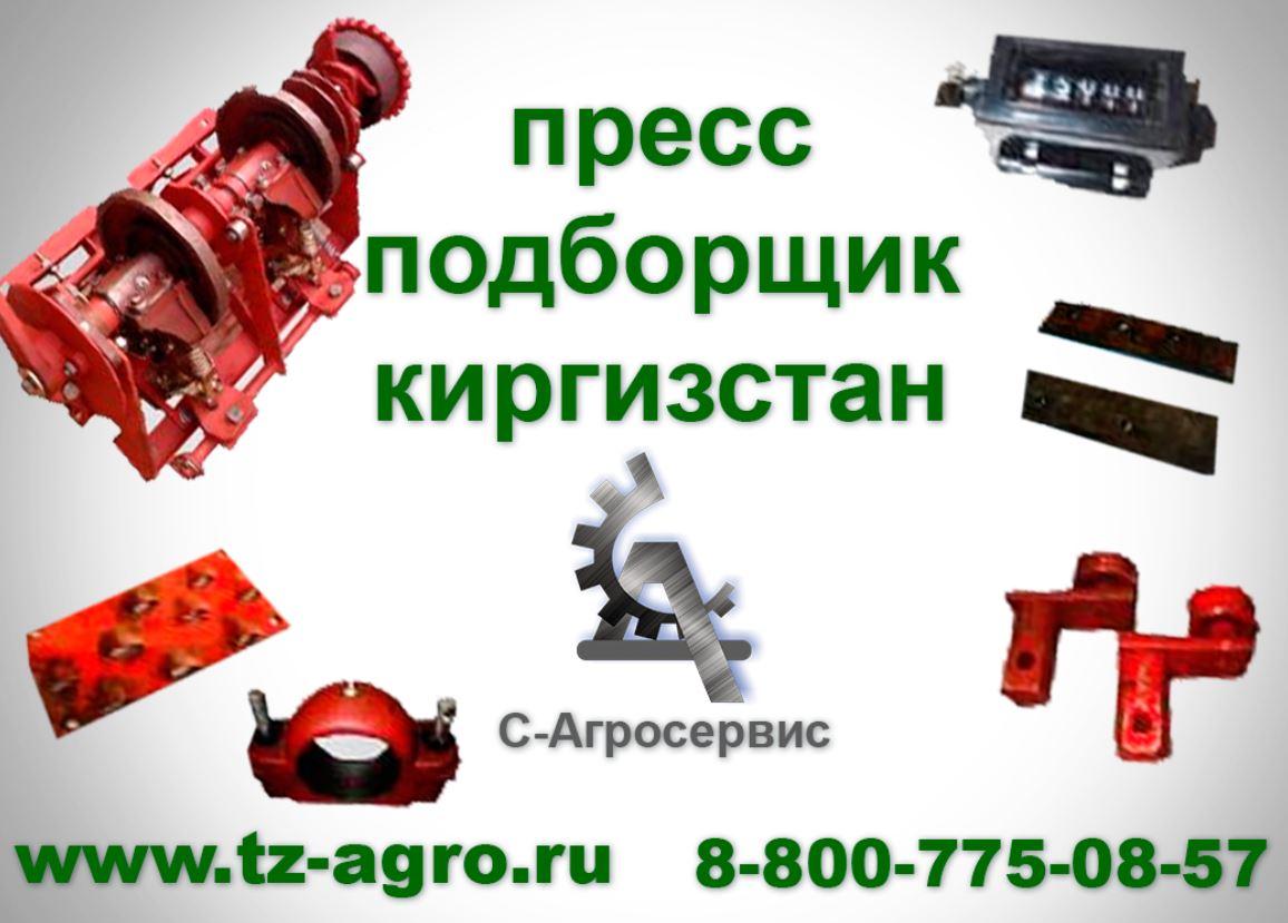 Инструкция пресс подборщик киргизстан