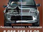 Изображение в Авто Автосервис, ремонт Рихтовка покраска авто в Краснодаре. Мы предлагаем в Краснодаре 1000