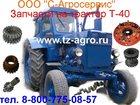Фото в   Запчасти на трактор МТЗ. Российская тракторная в Краснодаре 11