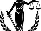 Фото в Help! Разное Все виды юридической помощи. Консультация. в Краснодаре 1000