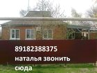 Просмотреть фотографию Продажа домов ЧАСТЬ 1\3 ДОМА ПРОДАМ 32787565 в Усть-Лабинске