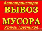 Фото в Авто Транспорт, грузоперевозки Уборка строительного мусора ТЕЛЕФ. 8 938417 в Краснодаре 300