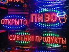 Свежее фото  Реклама вывеска LED строка открыто пиво опт 32931387 в Краснодаре