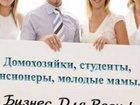 Скачать бесплатно изображение  бизнес2015 эспресс-карьера-с орифлем(без продаж)через интенет на дому! 32975396 в Химки