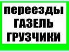Скачать фото Транспорт, грузоперевозки - Грузоперевозки Краснодара, квартирные переезды, Услуги грузчиков, Заказать газель, 33145273 в Краснодаре