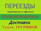 Скачать бесплатно фотографию  Грузоперевозки, услуги грузчиков 33229099 в Краснодаре