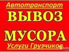 Фото в Авто Транспорт, грузоперевозки Вывоз строительного бытового и другого мусора. в Краснодаре 300