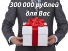 Изображение в Недвижимость Разное Внимание АКЦИЯ!   Дарим сертификат на сумму в Краснодаре 6340000