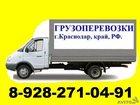 Фотография в Авто Транспорт, грузоперевозки Заказать грузчиков в Краснодаре Услуги Грузчиков в Краснодаре 289
