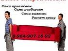 Скачать изображение Разное Скупка и вывоз мебели б/у 33633470 в Краснодаре